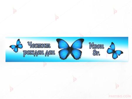 Етикет за вода с декор синя пеперуда