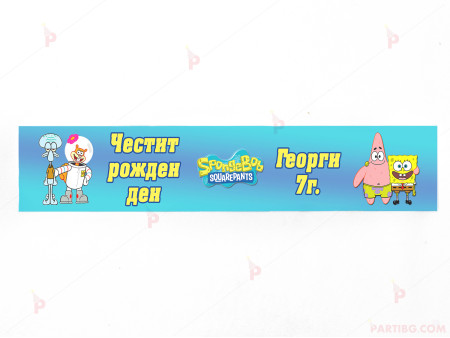 Етикет за вода с декор Спондж Боб / Sponge Bob