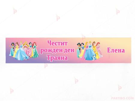 Етикет за вода с декор Принцеси / Princess