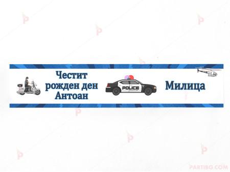 Етикет за вода с декор Полицейска кола