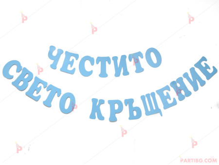"Надпис ""Честито Свето кръщение"" в синьо 20/14"