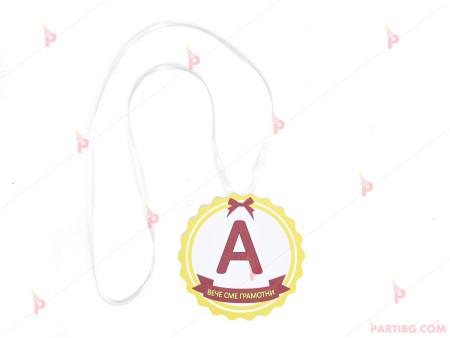 """Комплект медали с цялата азбука и надпис """"Вече сме грамотни"""" 2"""