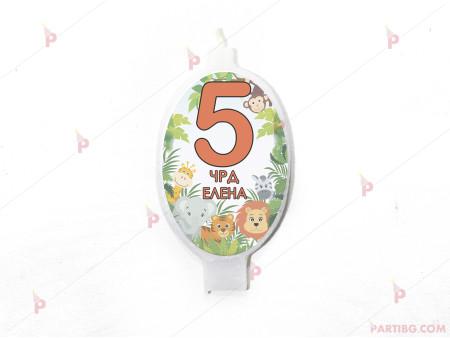 Свещичка за рожден ден персонализирана с декор Животни Сафари 2