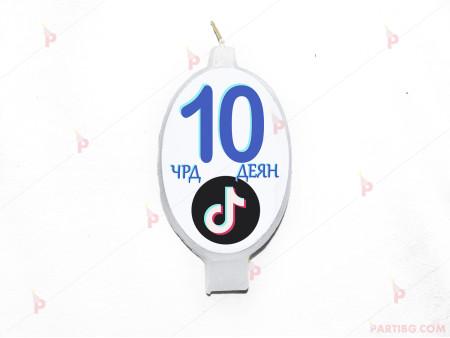 Свещичка за рожден ден персонализирана с декор ТикТок/TikTok синя