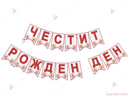 """Надпис/Банер """"Честит рожден ден"""" с декор ЦСКА"""
