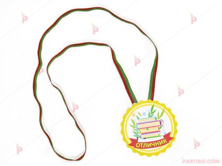 """Медал """"Отличник"""""""