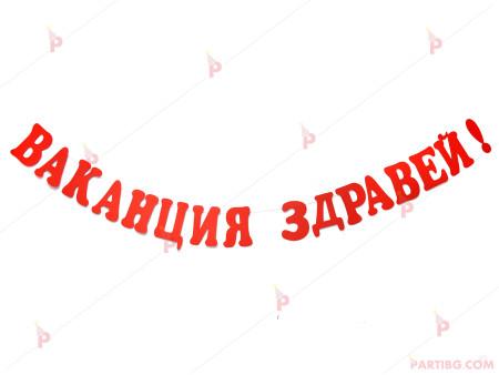 "Надпис/Банер ""Ваканция здравей"""