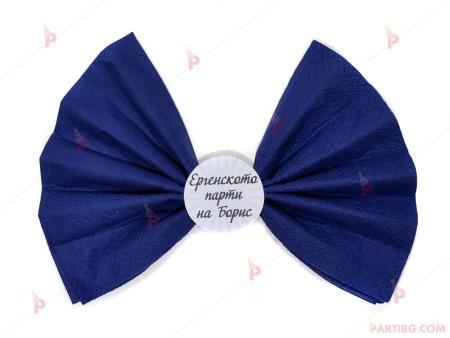 Салфетка в цвят по избор с пръстен за Ергенско парти