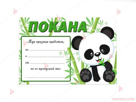 Покани 10бр. за рожден ден с декор Панда