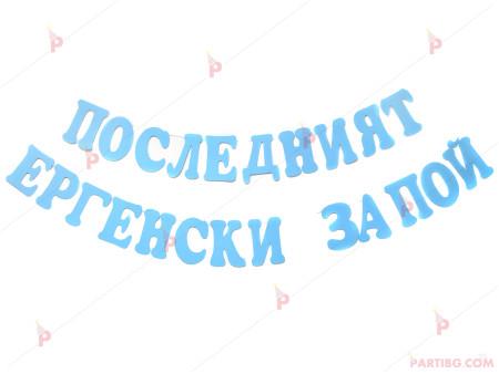 "Надпис ""Последният ергенски запой"""