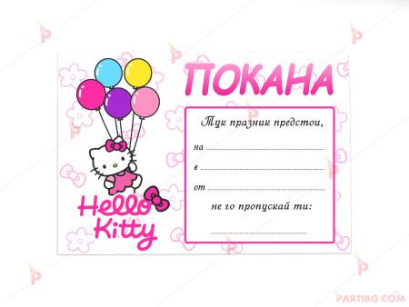 Покани 10бр. за рожден ден с декор Кити 2