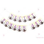 "Надпис/Банер ""Честит Рожден Ден"" с декор Маша и Мечока / розови букви   PARTIBG.COM"
