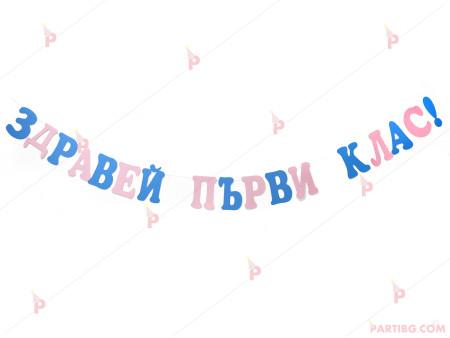 """Надпис/Банер """"Здравей първи клас"""" 20/14"""