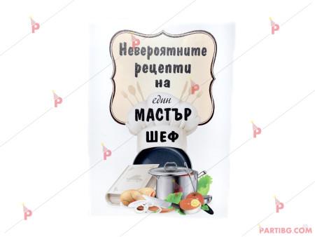 """Бележник - """"Невероятните рецепти на един МАСТЪР ШЕФ"""""""