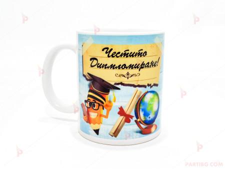 "Чаша за кафе/чай  с надпис ""Честито Дипломиране"""