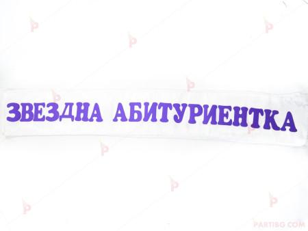 Лента за парти в бяло с надпис Звездна Абитуриентка