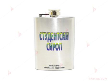 """Джобна бутилка за алкохол с надпис """"Студентски сироп"""""""