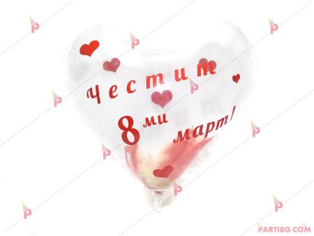 """Прозрачен балон сърце с червени пера и надпис """"Честит 8-ми март"""""""