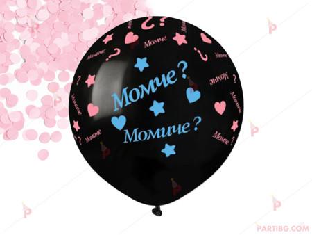Балон гигант черен за разкриване пола на бебето - с розови конфети