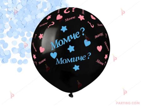 Балон гигант черен за разкриване пола на бебето - със сини конфети