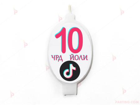 Свещичка за рожден ден персонализирана с декор ТикТок/TikTok