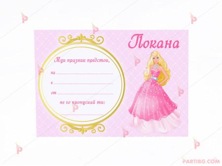 Покани 10бр. за рожден ден с декор Барби / Barbie