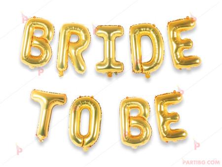 "Фолиеви балони златни - надпис ""Bride to be"""