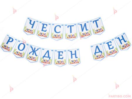"Надпис ""Честит Рожден Ден"" с декор Baby Sharks / Бебета акули"
