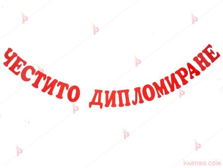 """Надпис """"Честито Дипломиране""""  20/14"""