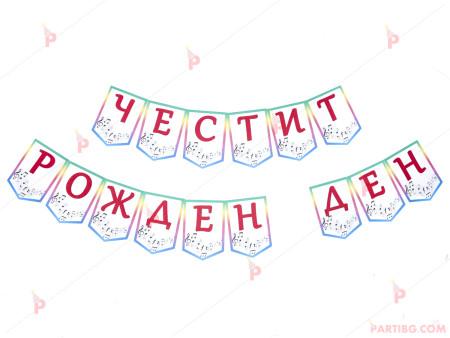 """Надпис """"Честит Рожден Ден"""" с декор музикални ноти"""