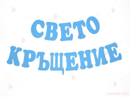 """Надпис """"Свето кръщение"""" в синьо 20/14"""