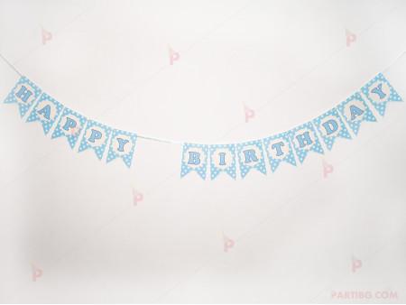 """Надпис за рожден ден """"Happy Birthday"""" в синьо с точки"""